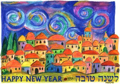 Erin's Adventures in Israel: L'Shana Tova: Rosh Hashanah