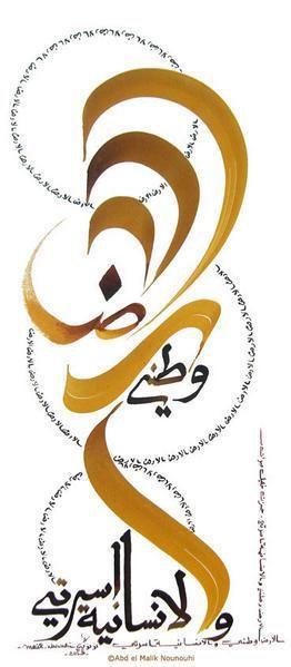 """""""La terre est ma patrie et l'humanité ma famille """" Khalil Gibran"""