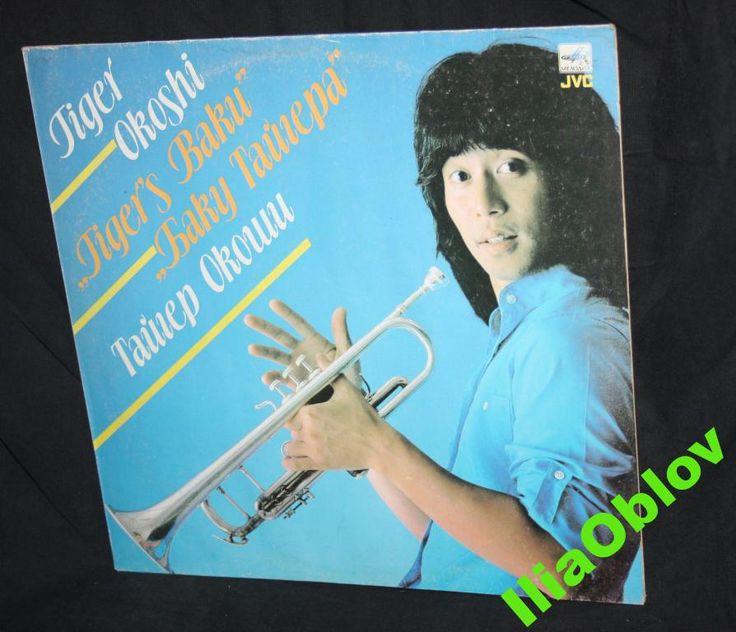 LP Tiger Okoshi Tiger's Baku Тайгер Окоши (NM)