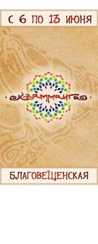 Южный фестиваль КВАММАНГА http://kwammanga.ru/