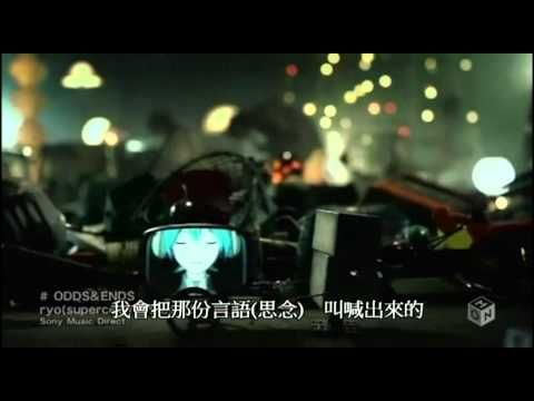 mood/production reference - 【初音ミク】 ODDS & ENDS PV Full Ver 中文字幕 - YouTube