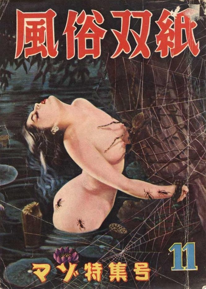 Asian Erotic Fiction 60