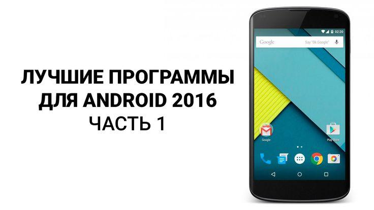 Лучшие программы для Android 2016. Часть 1
