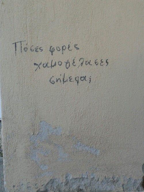 και.. καμια.. greek quotes