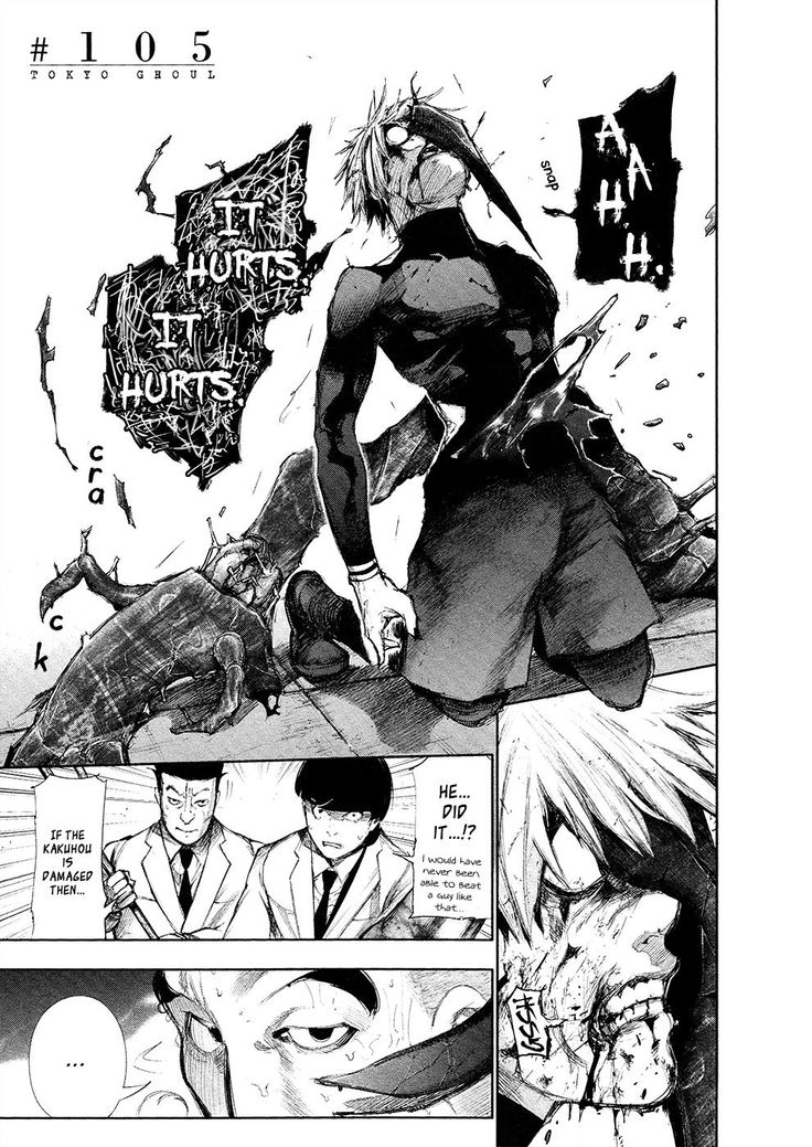 Tokyo Ghoul Chapter 105 Page 1