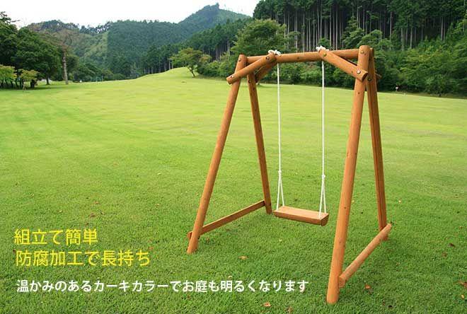 木製 ブランコ ブランコ 庭 遊具 遊具