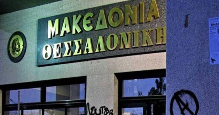 Στάσεις εργασίας για την καταβολή δεδουλευμένων οκτώ μηνών στις εφημερίδες «Μακεδονία» και «Θεσσαλονίκη»