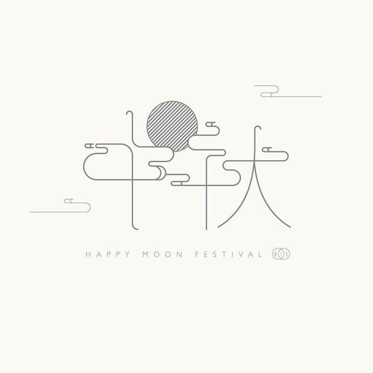 Moon Festival - design by shuhan