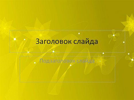 Шаблон для презентации - зеленый фон с цветами