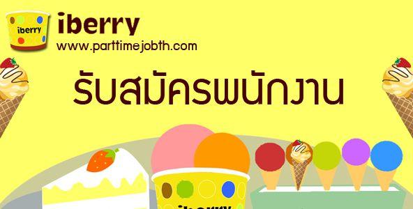 งาน part time iberry ร้านไอศครีมเปิดพนักงานบริการ ทุกสาขา | หางาน part time…