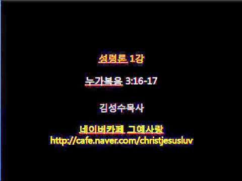 기도, 김성수목사 - YouTube