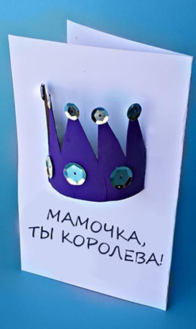 Корона для мамы - Поделки с детьми | Деткиподелки