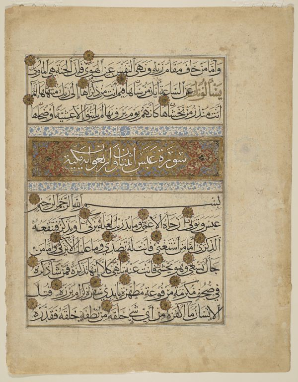 """Surat 80 Abasa (He Frowned). Early Meccan sura: Prophet """"frowns/shows impatience"""" at blind & unkempt man who asks a question. Prophet is immediately hit with Revelation admonishing him. That he quickly shares this revelation with his audience, reflects Prophet's sincerity in Revelation given him to reprove him for some natural/human zeal that led him to a false step. He immediately asks the man's forgiveness & from then on held this man in high honor. This Qur'an: Egypt, 1300s. (Audrey…"""