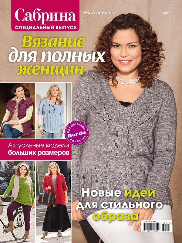 Журнал по вязанию Сабрина. Спецвыпуск №1/2017 на Verena.ru