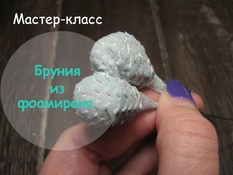 Видео мастер-класс: делаем брунию из фоамирана - Ярмарка Мастеров - ручная работа, handmade