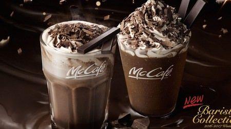 歓喜マックカフェのザッハトルテが復活新ドリンクホットチョコレートとチョコレートフラッペも