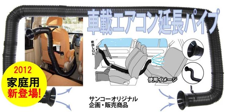 【楽天市場】カーアクセサリー> 車載エアコン延長パイプ:サンコーレアモノショップ