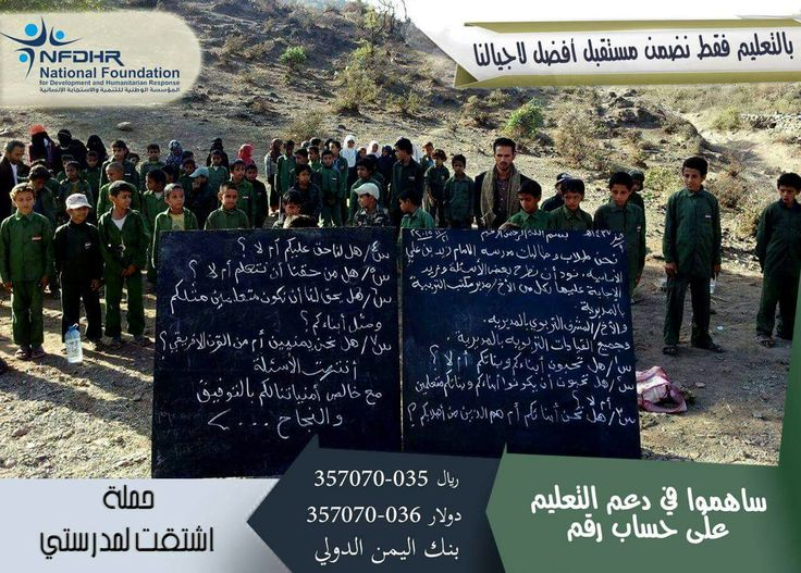 Participated in the Education Support Account Number International Bank of Yemen  357070-035  YR 357070-036  USD