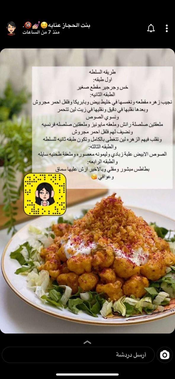 Pin By غسق الدجى On طبخ Food Arabic Food Desserts