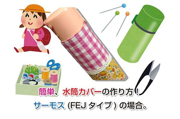 遠足や夏の水分補給の必需品と言えば、水筒です。 幼稚園や小学校に通うお子さんをお持ちの方であれば、誰でも持っているものではないでしょうか。 私の娘が通う幼稚園では、 リュック(園指定の登園用)に入る大きさ ベルトの取り外しができる物 と言う条件が出されています。 娘の水筒は、リュックには入る大きさだけどけど、ベルトはそもそも付いていない…。 買い換えも考えたのですが、現在の水筒を気に入っていて、それ以外の水筒は、「幼稚園に持って行きたくない!」と言い出してしまう始末です。 私以外にも、そんな状況になった方はいるのではないでしょうか。 そんな方に、水筒カバーを作る事をオススメします。 好きな生地で作ってあげれば、さらに喜んでもらえると思います。 水筒カバー作りで用意する物 生地 ・キルティング生地(胴回り) 26cm×20cm (縫い代、上左右1cm、下0.5cm) ・綿生地(折り返しの布) 26cm×3cm (縫い代、上下0.5cm、左右1cm) ・キルティング生地(マジックテープ部分) 6cm×4cm (縫い代、上下左右0.5cm)…