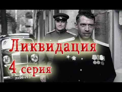 Ликвидация 4 серия (1-14 серия) - Русский сериал HD