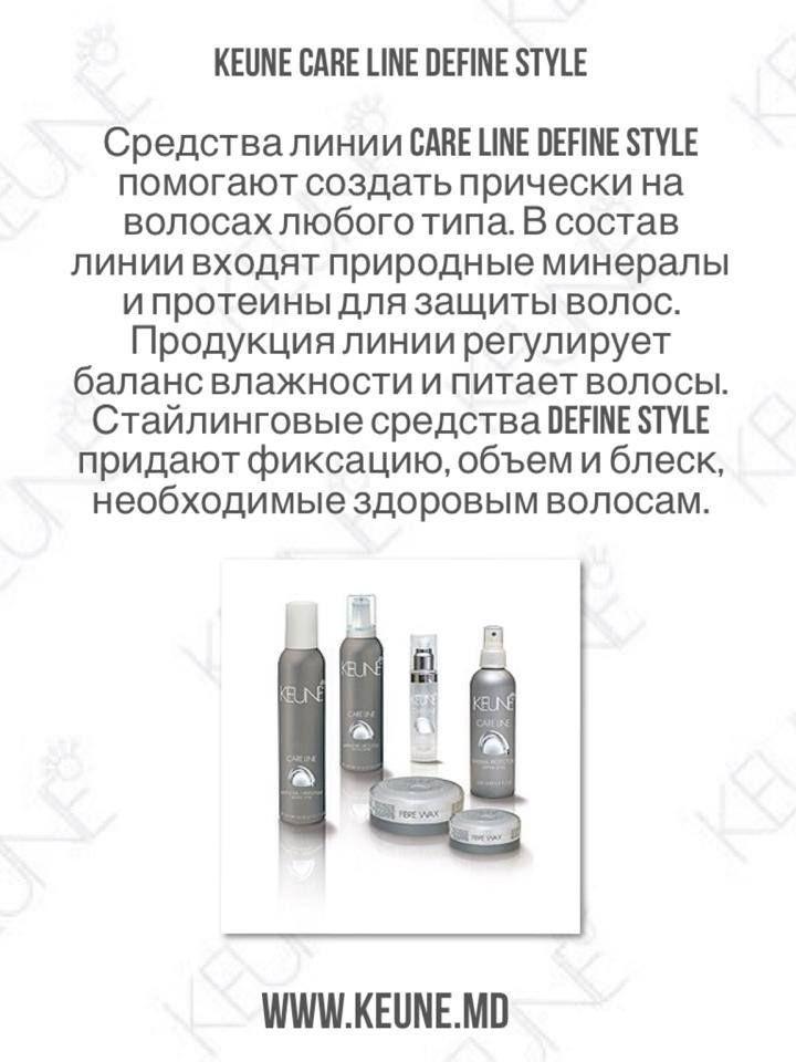 Создайте прекрасные прически на любом типе волос при помощи укладочной линии DEFINE STYLE. Всостав линии входят Природные Минералы и протеины для экстразащиты.  Продукция линии регулирует баланс влажности и питает волосы. Стайлинговые средства DEFINE STYLE придают фиксацию, объем и блеск, необходимые здоровым волосам.  http://www.keune.md/index.php?pag=cproduct&cid=589&l=ru