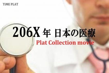 日本の医療・・・そう遠くないうちにこうなるような気がする。気のせいだといいけど・・・  timein.jp  http://www.timein.jp/item/show/980198295