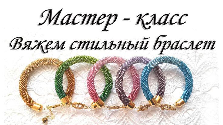 Мастер - класс. Вяжем стильный браслет. Вязание полустолбиком. Жгут из б...