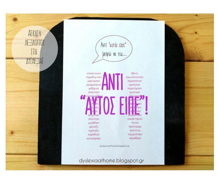 anti-aytos-eipe-lexilogio-dyslexia1.jpg (940×788)
