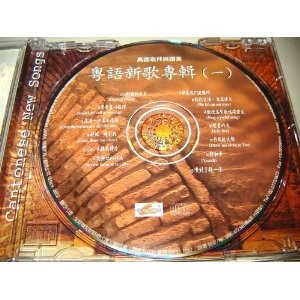 Cantonese Praise and Worship CD / Modern Worship / All Nations Worship and Praise Ministries / Cantonese New Songs 1   $29.99