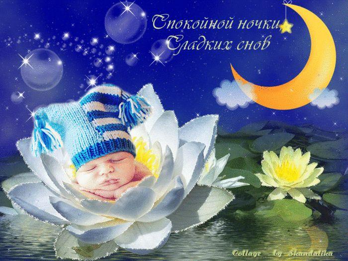 Картинки, открытки сладких снов детям
