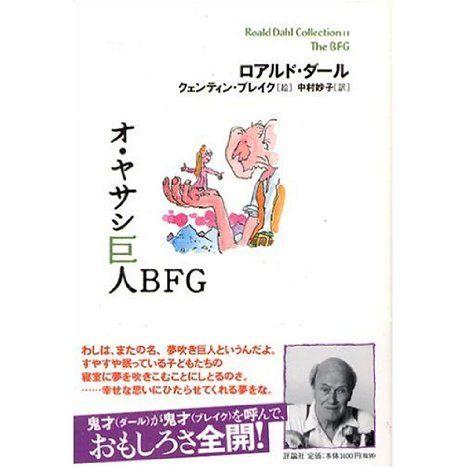 オ・ヤサシ巨人BFG (ロアルド・ダールコレクション 11) ☆アリス☆さんの感想