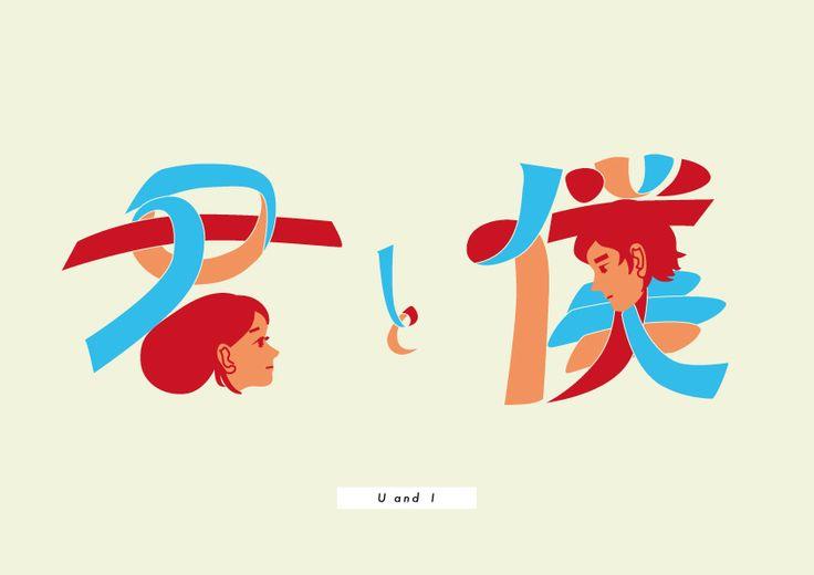 U and I - SEKIDO KIMIKO