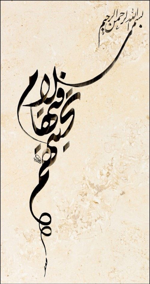 """تَحِيَّتُهُمْ فِيهَا سَلَامٌ Their greeting in it shall be """"Peace!"""" (Quran 14:23)"""