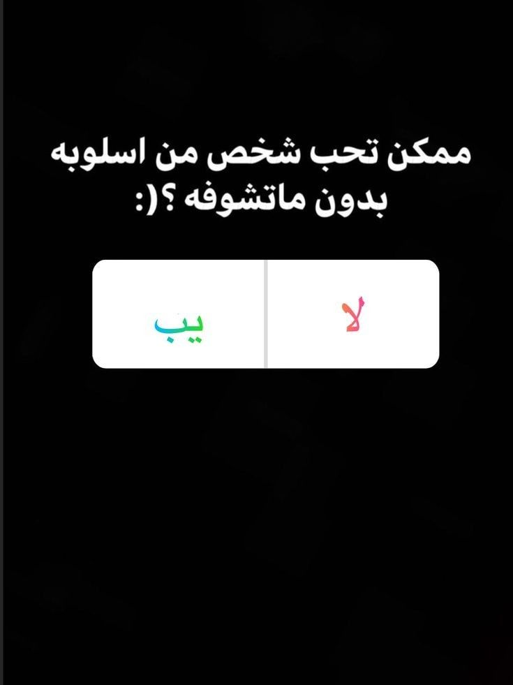 Pin By Som On اسئله Funny Dating Quotes Beautiful Arabic Words This Or That Questions
