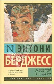 Энтони Берджесс - Заводной апельсин обложка книги