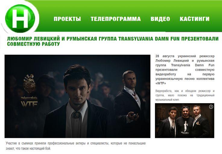 Transylvania [Damn Fun] и  Любомир Левицкий презентовали совместную работу: http://showmania.novy.tv/ru/news/2017/08/28/lyubomir-levitskiy-ta-rumunska-grupa-transylvania-damn-fun-prezentuvali-spilnu-robotu/ #TransylvaniaDamnFun #VladDamian #ConstantineZgomot #WTF