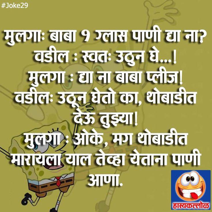 jokes, #humor, #funnyjokes, #hasyakallol, #Laugh, #Comedy, #Vinod, # ...