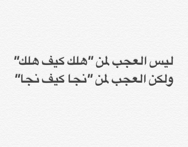 ليس العجب لمن هلك كيف هلك ولكن العجب لمن نجا كيف نجا Arabic Calligraphy Calligraphy Life