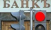 """""""...... На днях черногорскому Атлас Банку удалось оспорить правомерность отзыва лицензии. Этот случай — не просто первый проигрыш регулятора за последние несколько лет и первый серьезный ответ банкиров расчистной кампании. Это произошло, несмотря на """"железобетонные"""" основания для крайней меры (нарушение антиотмывочного законодательства), и сопровождалось упреками регулятора в политической ангажированности.........."""" http://www.hr-bp.ru/czb-vovlekayut-v-vozvrat.html"""