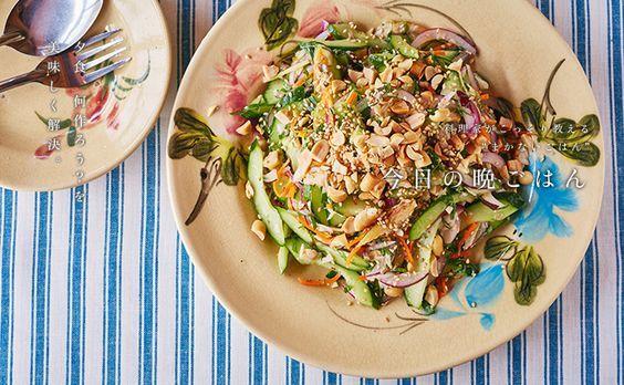 アジの干物ときゅうりのサラダのレシピ・作り方 | 暮らし上手