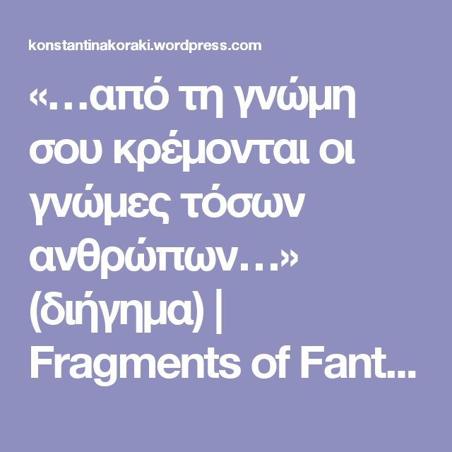 «…από τη γνώμη σου κρέμονται οι γνώμες τόσων ανθρώπων…» (διήγημα) | Fragments of Fantasy