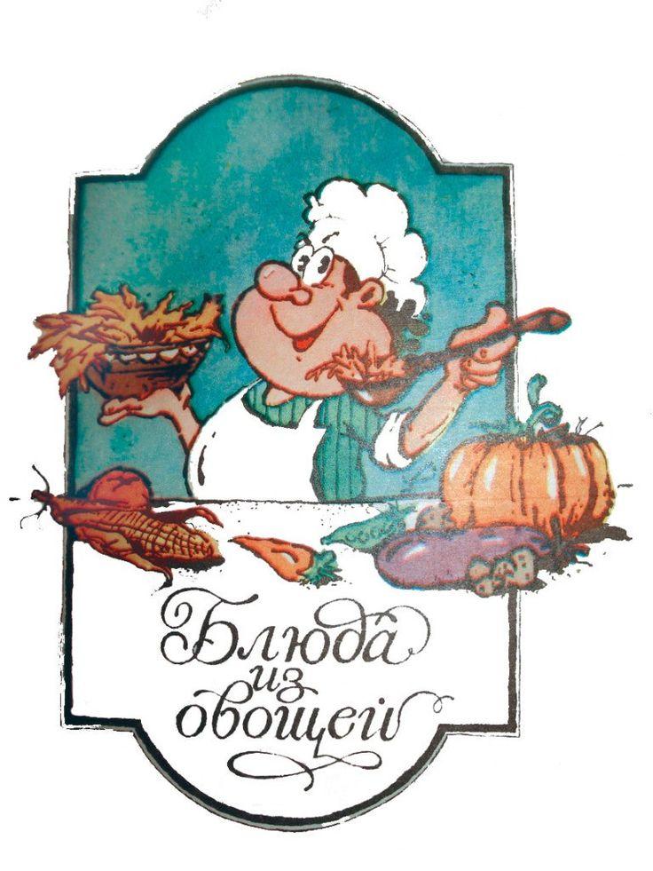 Открытки, кулинария картинки с надписью