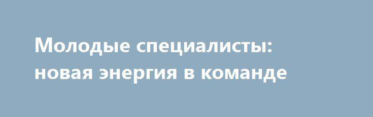 Молодые специалисты: новая энергия в команде http://www.nftn.ru/derevjannye-doma-iz-brusa-sborka-na-nagelja  Двигаясь к поставленной цели - стать лучшей в своем классе нефтегазовой компанией, - ТНК-ВР продолжает придерживаться принципов использования передовых технологических решений и ведения деятельности в строгом соответствии с экологическими стандартами.  Однако решение этих задач невозможно без ключевого элемента, лежащего в основе ведения любого современного бизнеса, - человеческих…