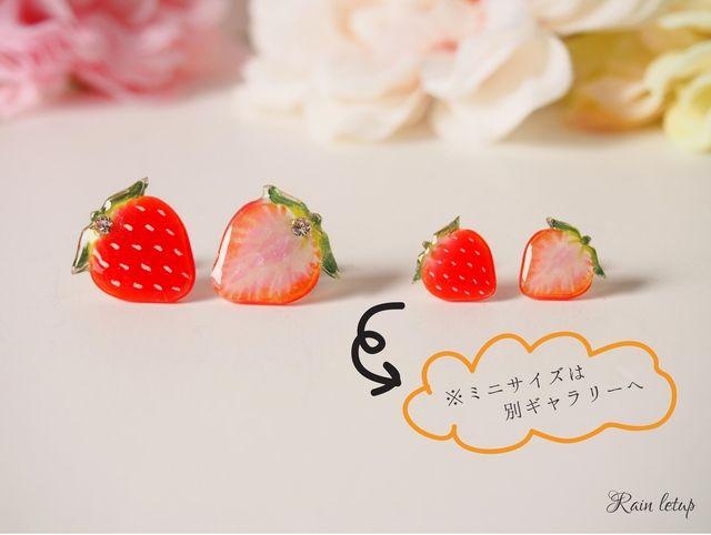 〈再販×38〉[ポストタイプ]ぷっくりいちごのピアス&イヤリング