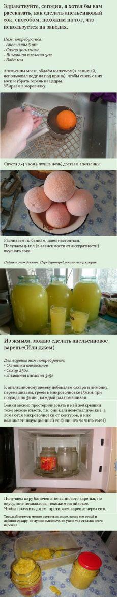 Как сделать 10 литров сока из пяти апельсинов?