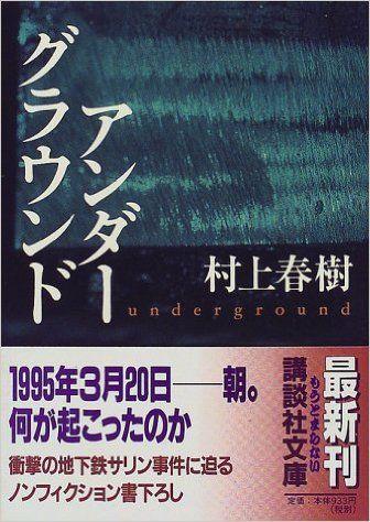 アンダーグラウンド (講談社文庫) : 村上 春樹 -おすすめのノンフィクション小説