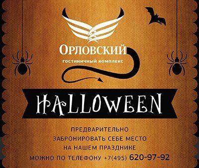 Halloween в ГК «Орловский»