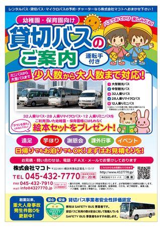 「幼稚園・保育園向けに貸切バス利用促進のDM用チラシデザイン(A4サイズ)をお願いします」へのねことろさんの提案一覧