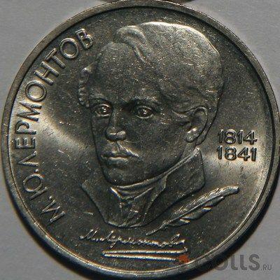 1 рубль Лермонтов 1989 фото